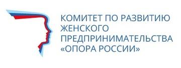 """Комитет по развитию женского предпринимательства ККО """"Опора России"""""""