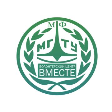 Волонтерский центр «Вместе» МФ МГТУ им.Н.Э.Баумана
