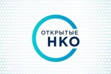 """Федеральный информационный портал """"Открытые НКО"""""""
