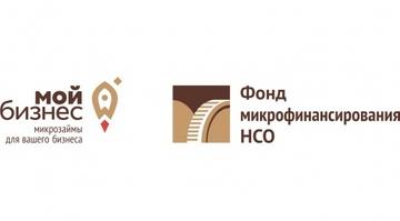 Микрокредитная компания Новосибирский областной фонд микрофинансирования субъектов малого и среднего предпринимательства