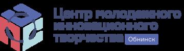 Центр молодежного инновационного творчества Обнинск