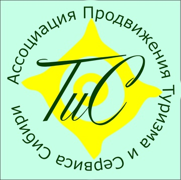Ассоциация Продвижения Туризма и Сервиса Сибири