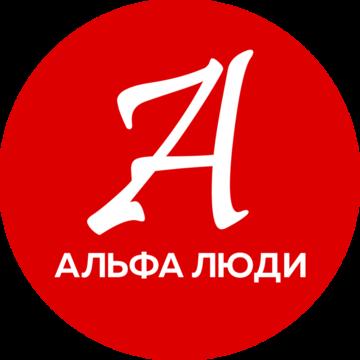 Альфа-люди.рф