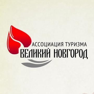 Ассоциация туризма Великого Новгорода