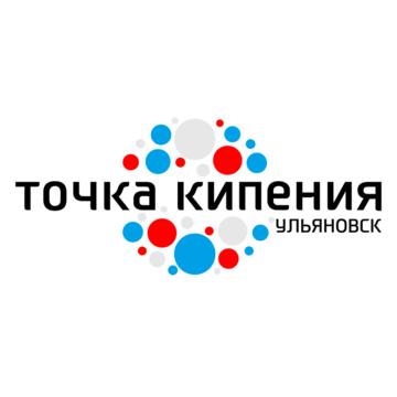 Точка кипения Ульяновск