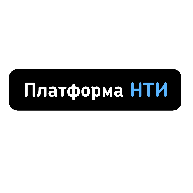 АНО «Платформа НТИ»