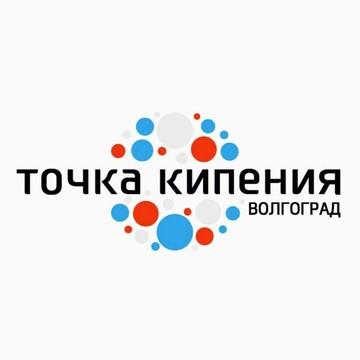 Точка кипения - Волгоград